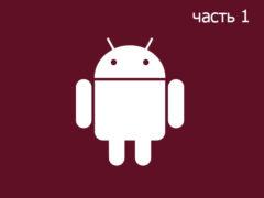 Топ приложения для Android часть 1