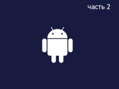 Топ приложения для Андроид часть 2