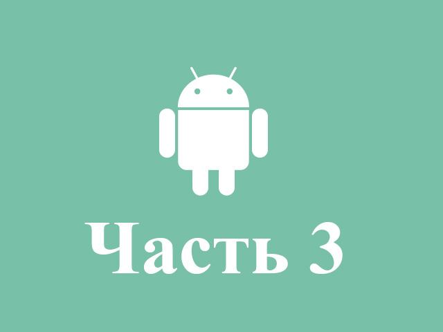ТОП приложения для Android