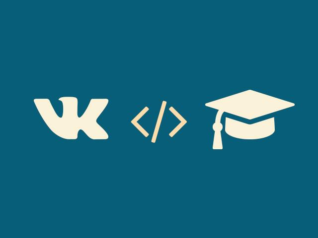 Паблики Вконтакте для программистов