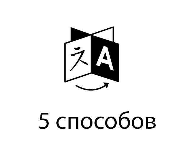 5 способов изучения английского
