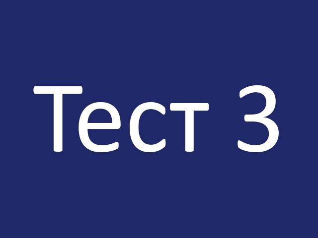 Итоговый тест по С++ 3