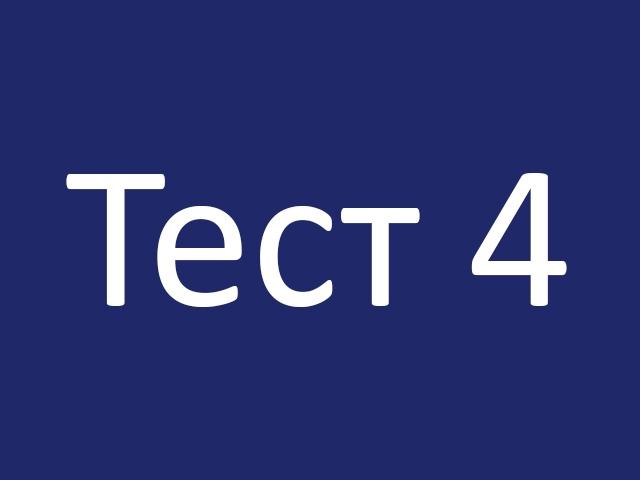 Итоговый тест по С++ 4