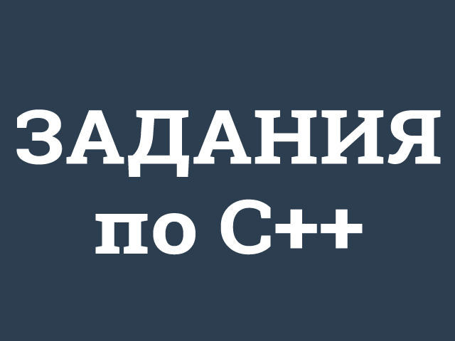 Задания по С++