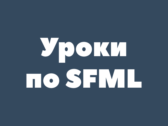 Уроки по SFML/C++ для начинающих
