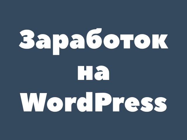 Заработок на сайтах WordPress