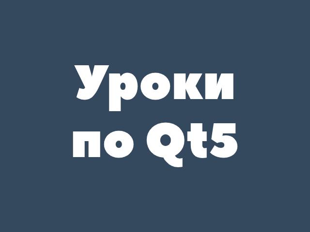 Уроки по Qt5 для начинающих